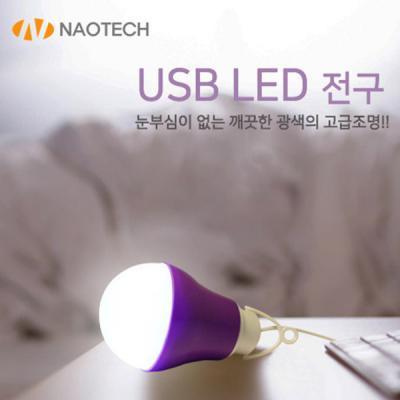 나오테크 NAO-1006 USB LED 전구 캠핑/낚시/독서/비상등용