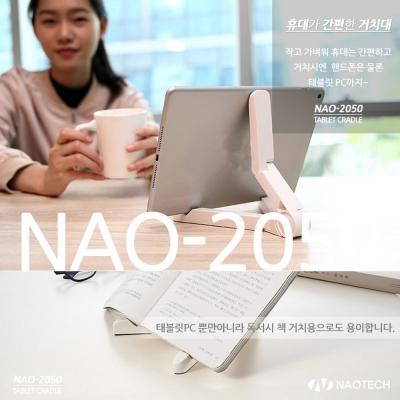 나오테크 태블릿PC 스탠드형 거치대 NAO-2050 당일출고