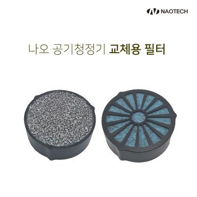 나오테크 소모품 NAO-D5000A 공기청정기 전용필터