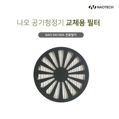 나오테크 소모품 NAO-D6100A 공기청정기 전용필터