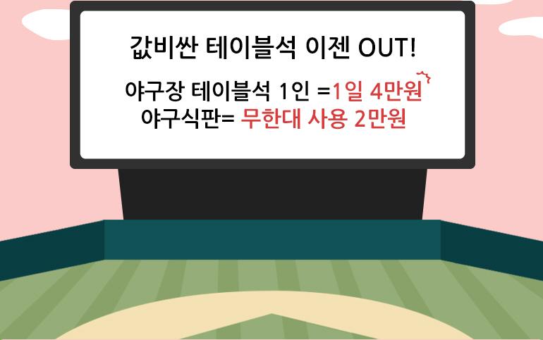야구장테이블 야구식판 - 야구식판, 25,000원, 야구/소프트볼, 기념품/수집품