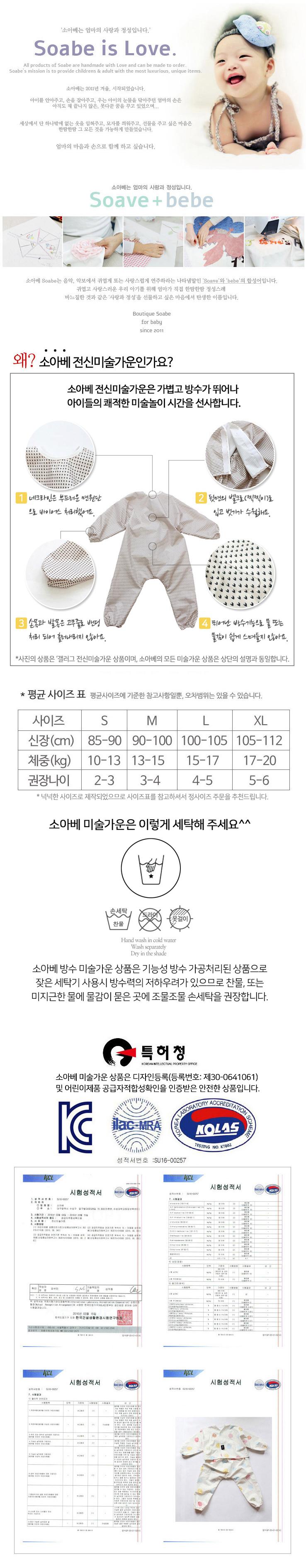 갤러그 유아 전신 미술가운 /2color - 소아베, 26,100원, 미술놀이, 앞치마/가운/팔토시