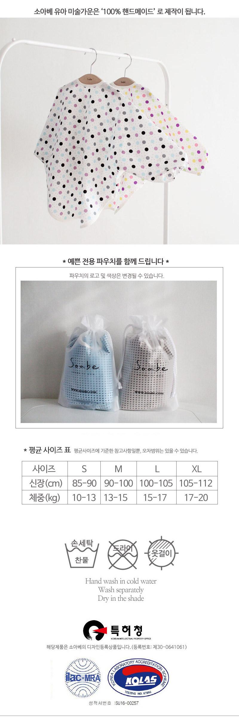 캔디도트 유아 방수 미술가운-상하세트 - 소아베, 28,800원, 미술놀이, 앞치마/가운/팔토시
