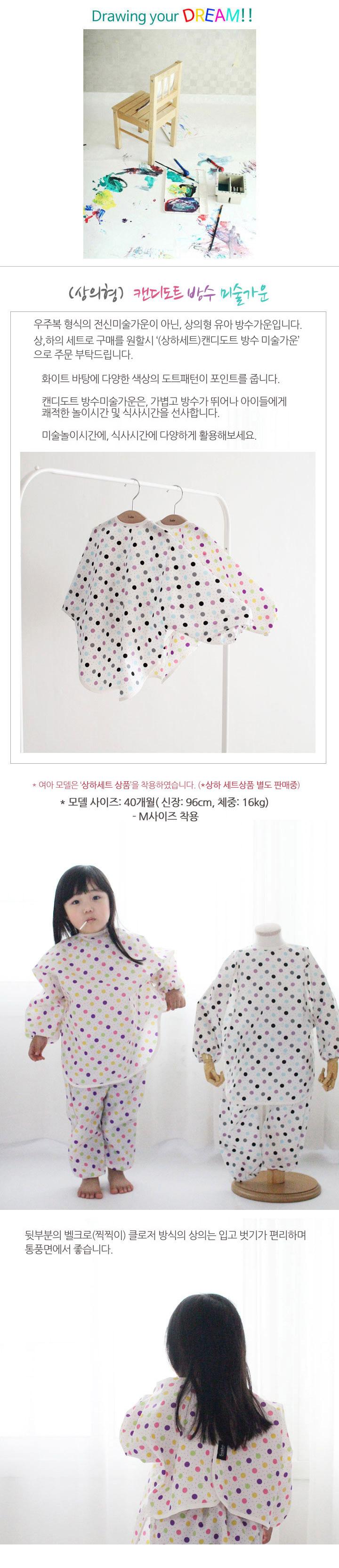 캔디도트 유아 방수 미술가운-상의 - 소아베, 21,600원, 미술놀이, 앞치마/가운/팔토시