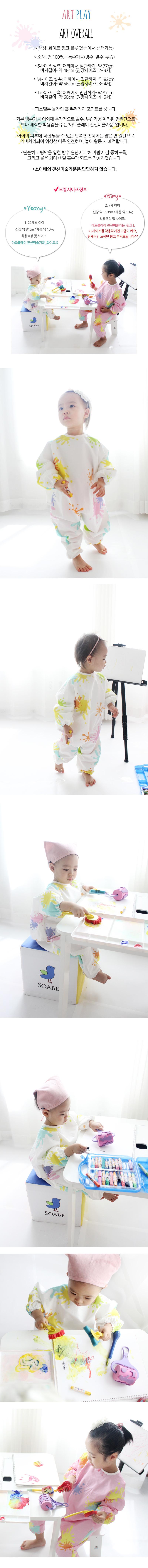 아트플레이 유아 전신 미술가운 - 소아베, 53,100원, 미술놀이, 앞치마/가운/팔토시