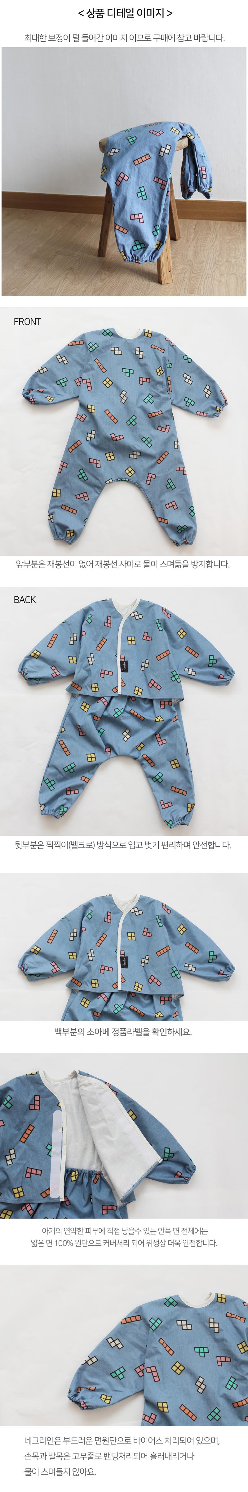 테트리스 유아 전신 미술가운 - 소아베, 62,100원, 미술놀이, 앞치마/가운/팔토시
