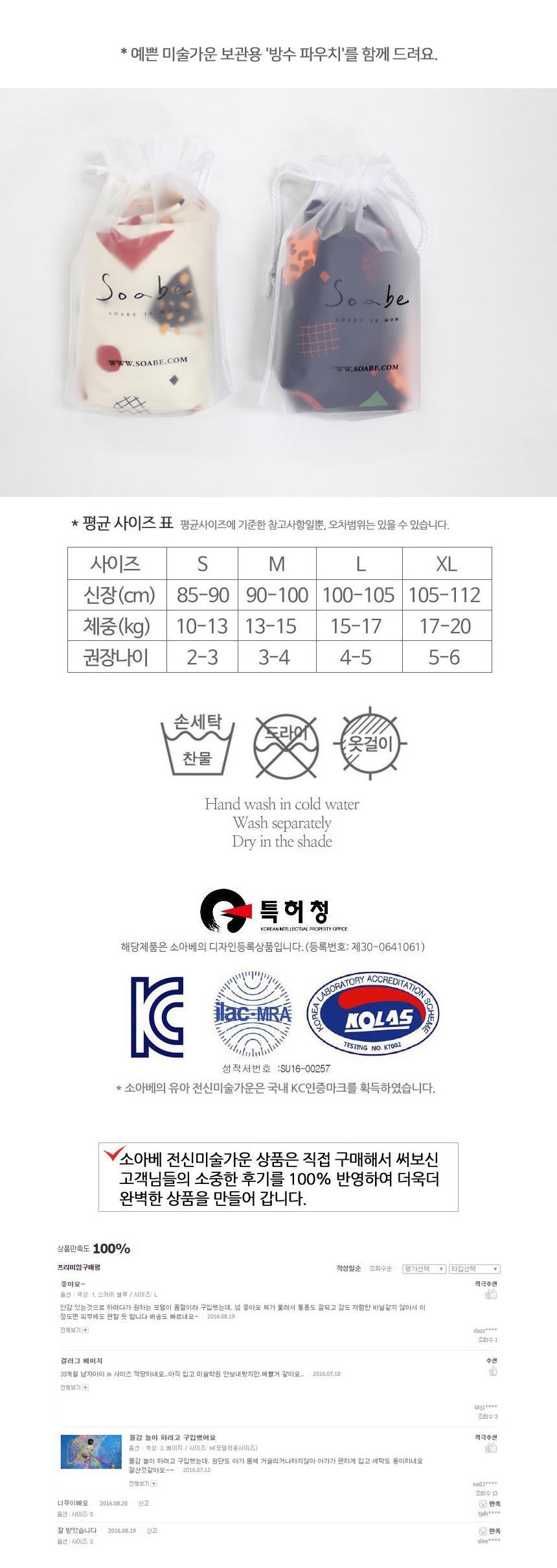 토이 유아 전신 미술가운-2color - 소아베, 59,000원, 미술놀이, 앞치마/가운/팔토시