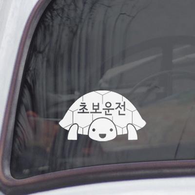 초보운전스티커_ 거북이