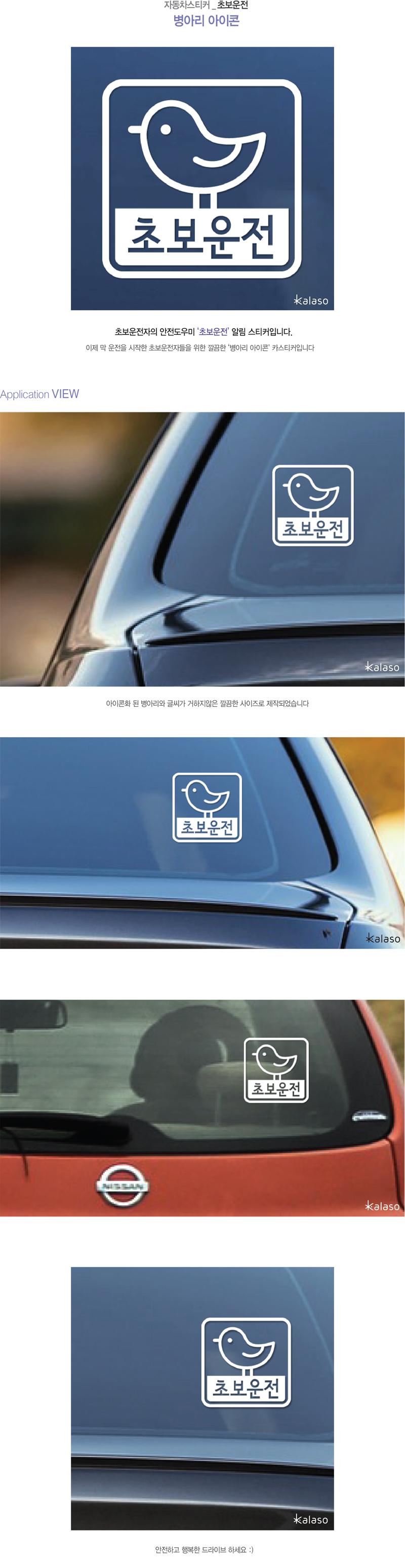 초보운전스티커 _ 병아리 아이콘 - 칼라소디자인, 6,500원, 자동차 스티커, 초보운전/아기탑승/주차 스티커
