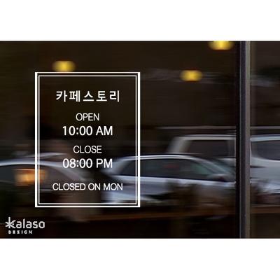 상호명+오픈앤클로즈 영업시간 카페스티커