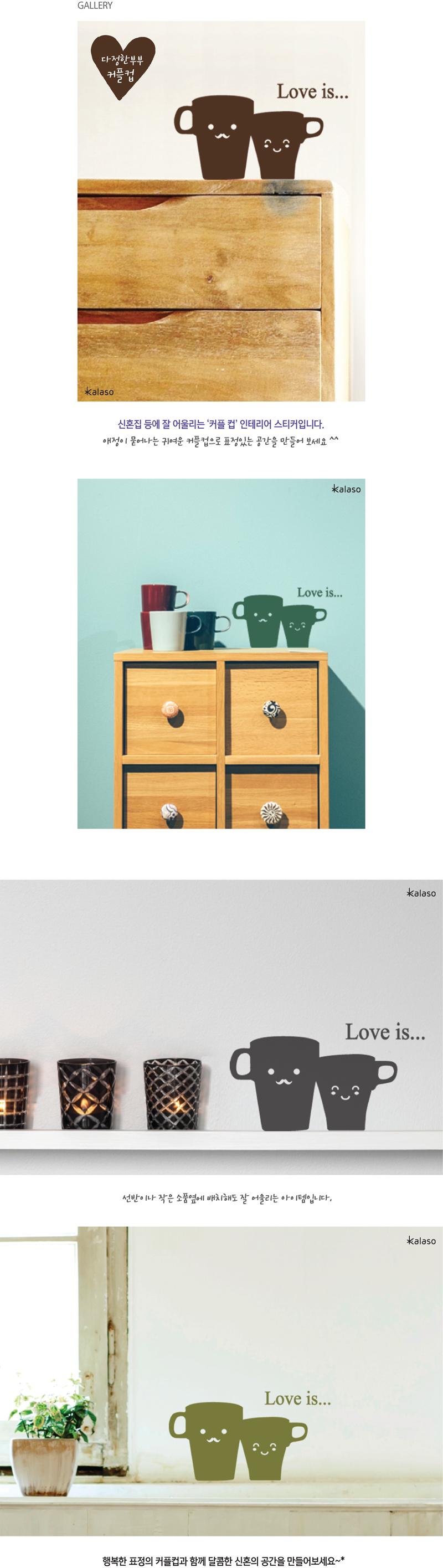 커플 컵 데코스티커7,000원-칼라소디자인인테리어/플라워, 월데코, 월데코 스티커, 코믹바보사랑커플 컵 데코스티커7,000원-칼라소디자인인테리어/플라워, 월데코, 월데코 스티커, 코믹바보사랑