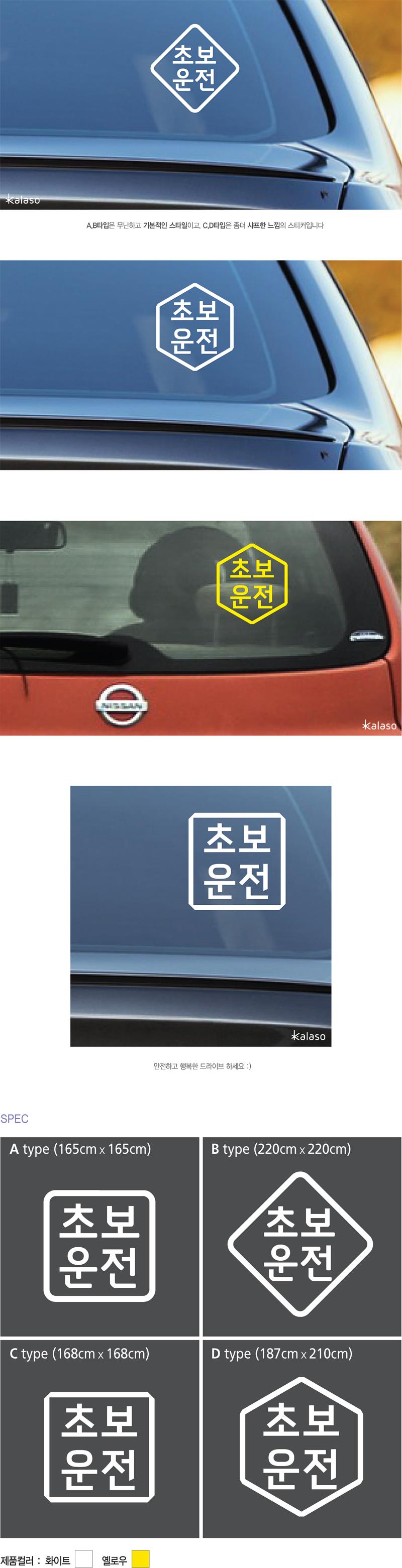 심플 초보운전 차량스티커 4종 - 칼라소디자인, 5,900원, 자동차 스티커, 초보운전/아기탑승/주차 스티커