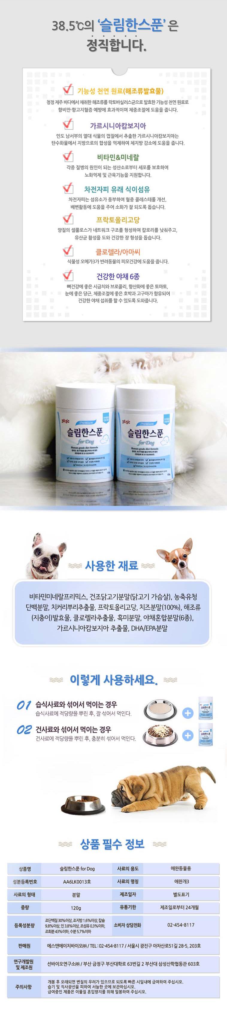 슬림한스푼 For Dog 강아지 체중조절 다이어트 - 펫케어, 25,000원, 간식/영양제, 영양보호제