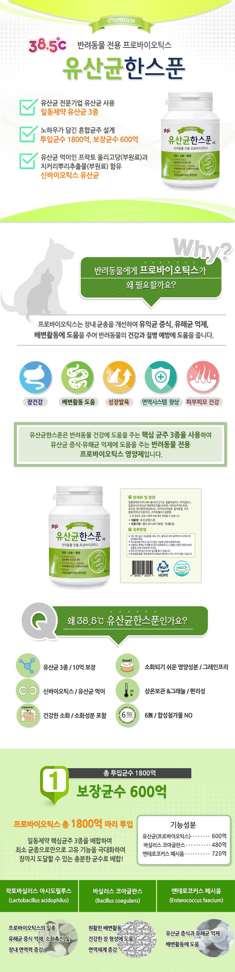 강아지 고양이 전용 프로바이오틱스 - 유산균한스푼 - 38.5, 25,000원, 간식/영양제, 영양보호제