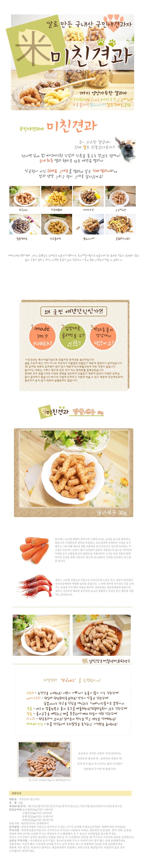 국내산 강아지간식 미친견과 당근새우 30g - 미친견과, 2,250원, 간식/영양제, 수제간식