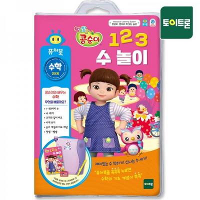 [공식판매]퓨처북 콩순이 123수놀이