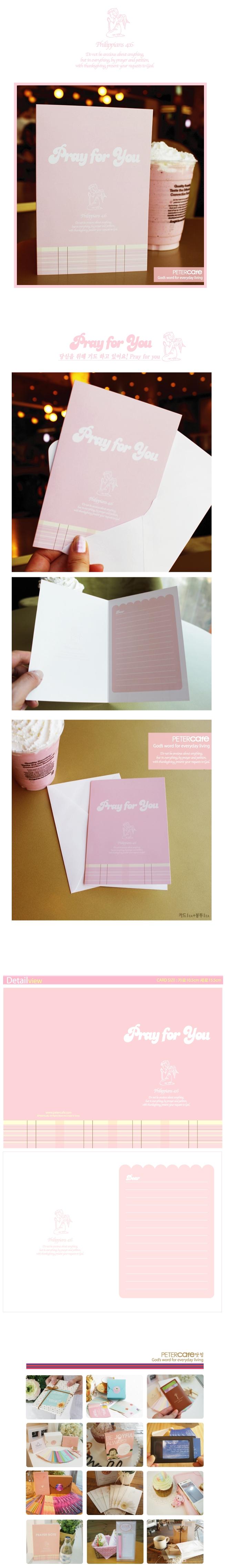 엔젤 기도카드-핑크 - 피터스튜디오, 1,300원, 카드, 디자인 카드