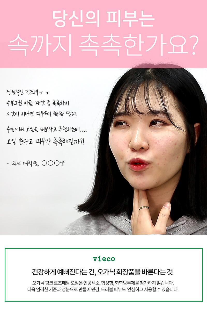 오가닉 핑크 로즈 페탈 오일 - 비에코, 23,000원, 페이스미스트/오일, 페이스오일