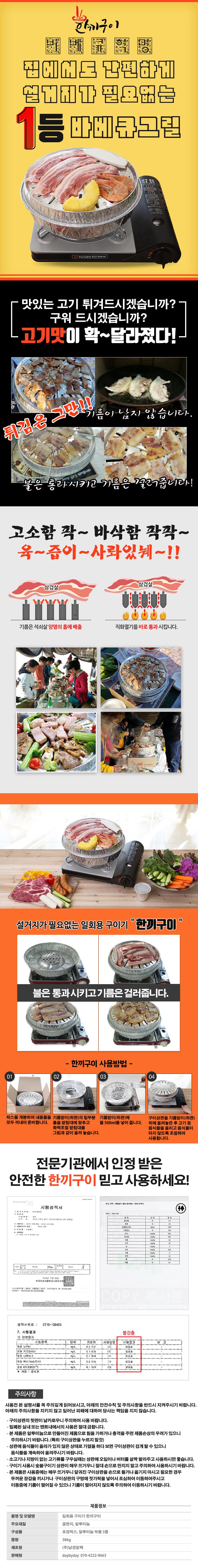 일회용 고기불판 한끼구이 - 데이바이데이, 6,900원, 바베큐 용품, 구이그릴/판