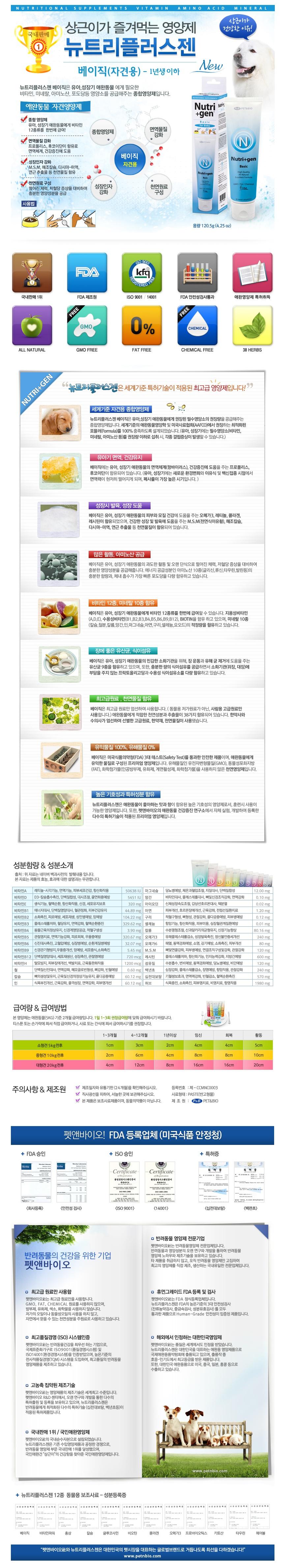 뉴트리플러스젠 종합 강아지영양제 (유아기용) 120.5g - 뉴트리플러스젠, 9,000원, 간식/영양제, 영양보호제