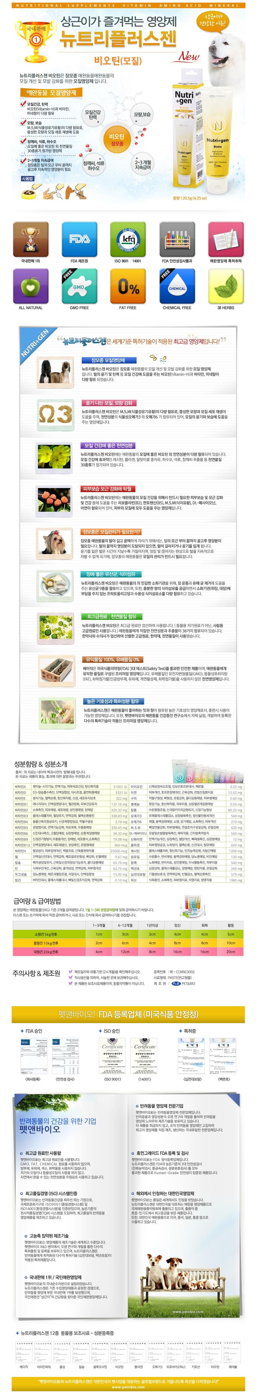 뉴트리플러스젠 피부모질(장모) 강아지영양제 120.5g - 뉴트리플러스젠, 9,000원, 간식/영양제, 영양보호제