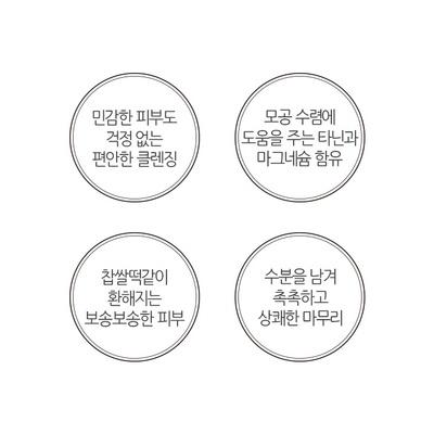 과즙미폭탄 대용량 복숭아 클렌징 폼 & 워터 2종 세트