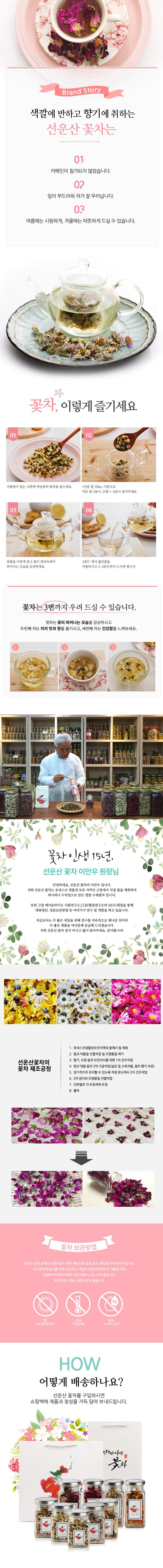 프리미엄다관세트(해당화뚱딴지국화) - 선운산야생꽃차, 108,000원, 차, 차 선물세트