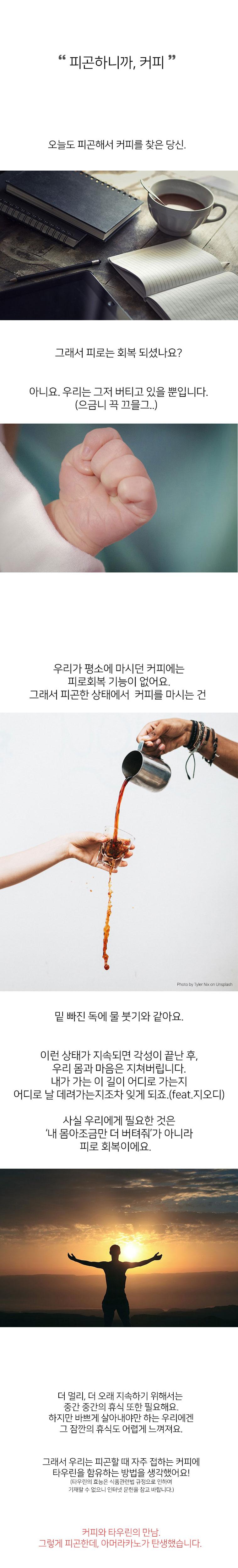 피곤한데 아머라카노 오늘도 피곤한 당신을 위한 타우린 커피 - 위드고, 10,000원, 커피, 분말커피