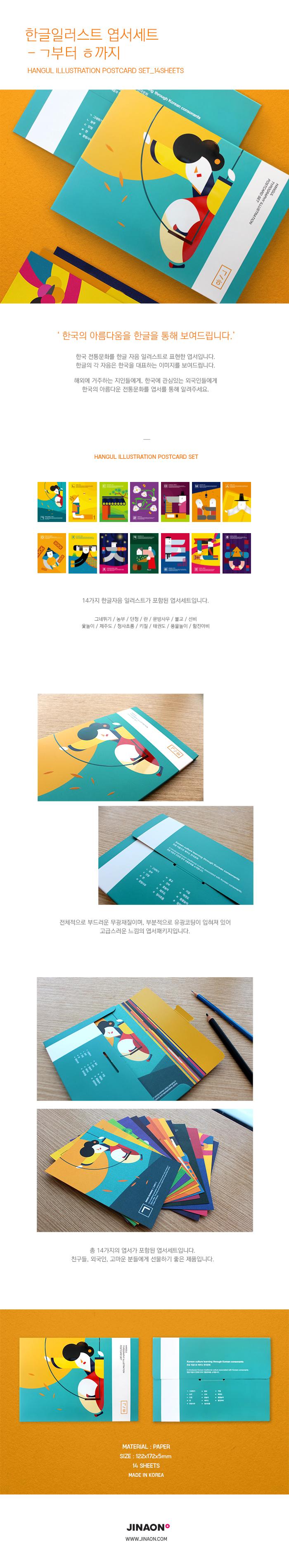 한글일러스트 엽서세트-14매10,000원-지나온디자인문구, 카드/편지/봉투, 엽서, 엽서세트바보사랑한글일러스트 엽서세트-14매10,000원-지나온디자인문구, 카드/편지/봉투, 엽서, 엽서세트바보사랑