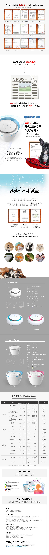 플라즈마 펫공기정화 탈취기 IHC-DR2H5 - 아이엠헬스케어, 50,000원, 위생/배변용품, 탈취/소독