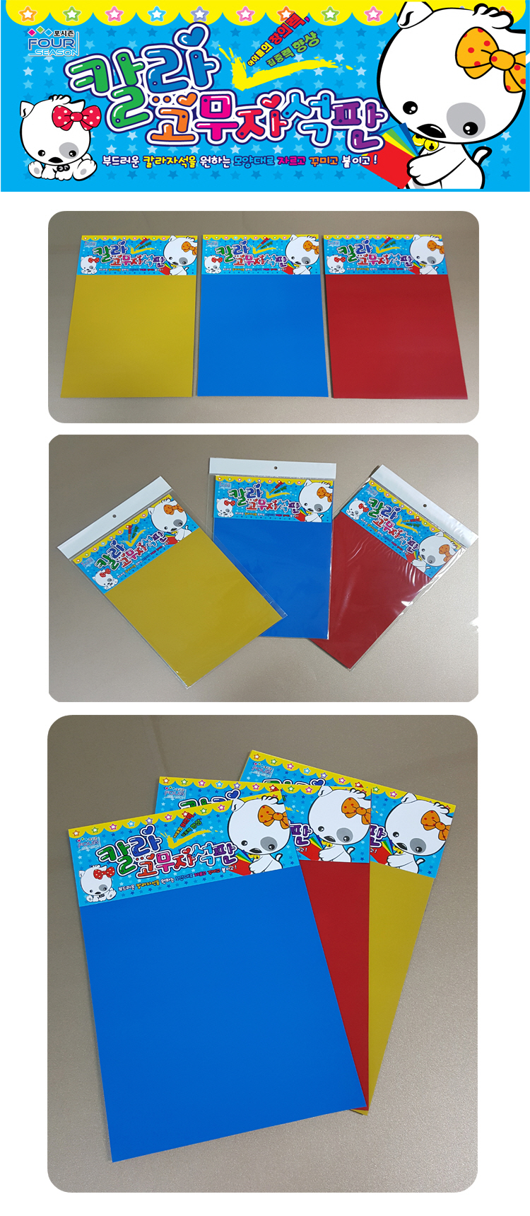 Babosarang 칼라고무자석판 - 포시즌, 1,000원, 교육용, 교육용 장난감