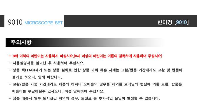 현미경9010 (케이스불량) - 포시즌, 12,500원, 교육용, 교육용 장난감