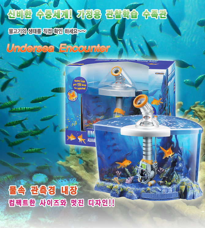 Babosarang 과학수족관 (케이스불량) - 포시즌, 8,500원, 교육용, 교육용 장난감