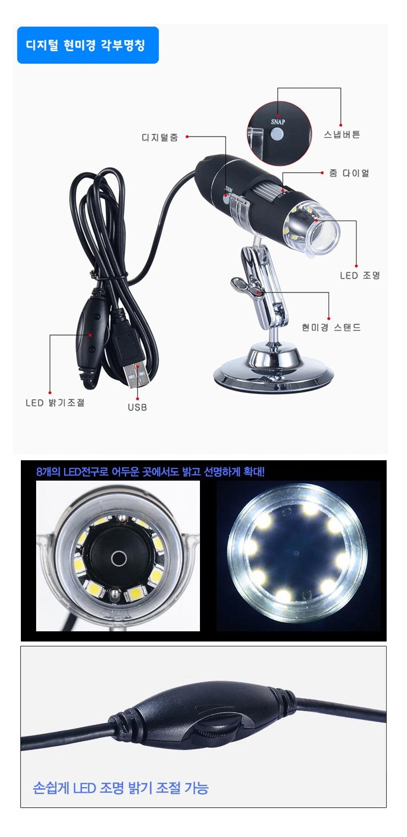USB 디지털 현미경 - 포시즌, 25,500원, 교육용, 교육용 장난감