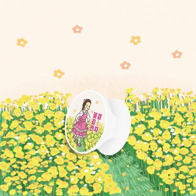 (바른생활) 꽃길만 걷자 스마트톡