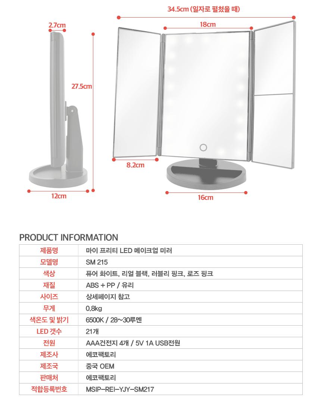 마이프리티 LED화장조명거울 SM215 대화면확대경 - 에코팩토리, 35,500원, 거울, 조명/화장거울