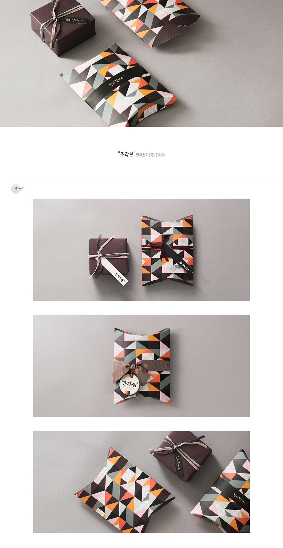 조각보 반달상자M(3개) - 헬로우모리스, 1,950원, 상자/케이스, 패턴