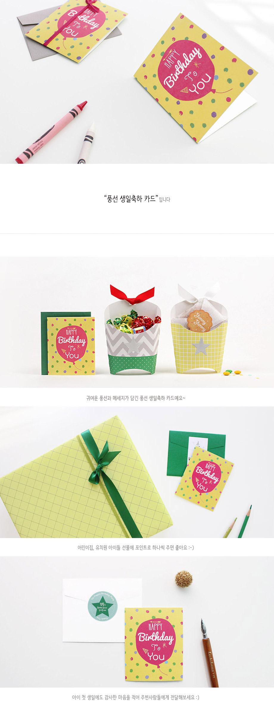 풍선 생일축하 카드 - 헬로우모리스, 1,000원, 카드, 축하 카드