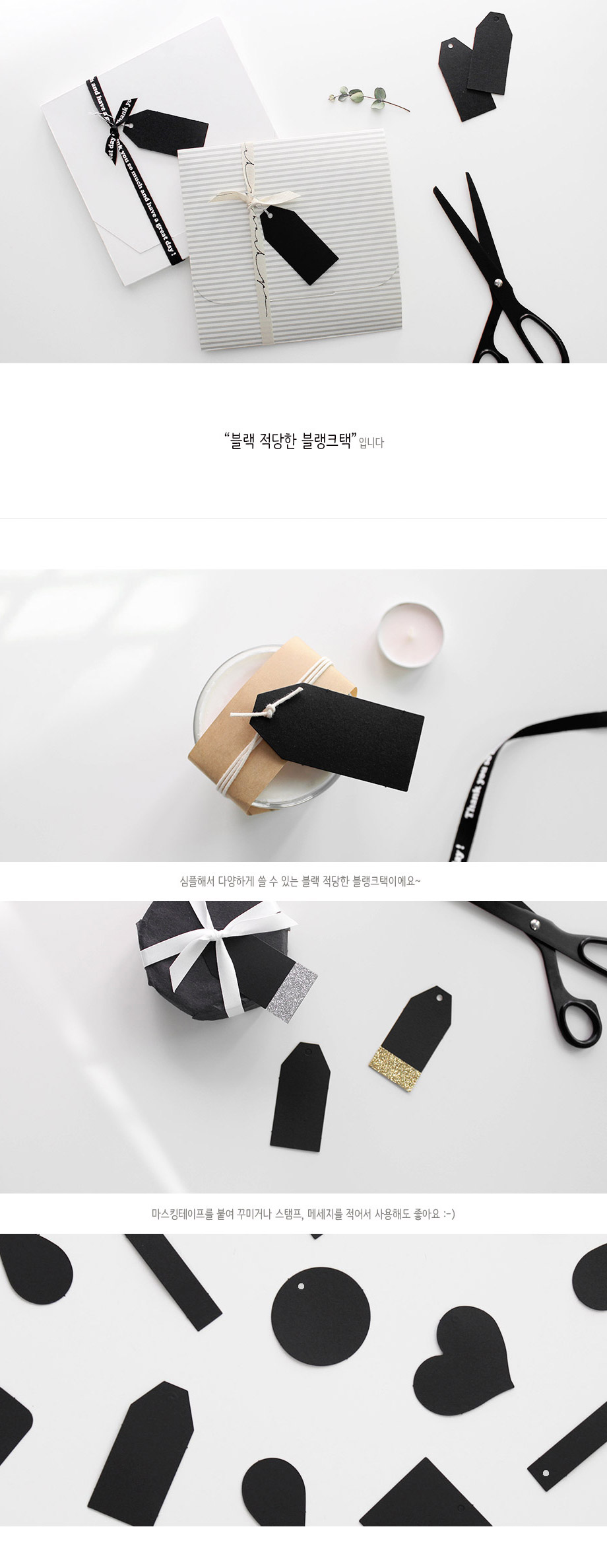 블랙 적당한 블랭크택(10개) - 헬로우모리스, 1,100원, 리본/포장소품, 타이/택