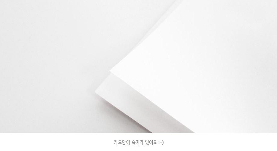 포르투나 축하 카드 - 헬로우모리스, 1,300원, 카드, 사랑/고백 카드