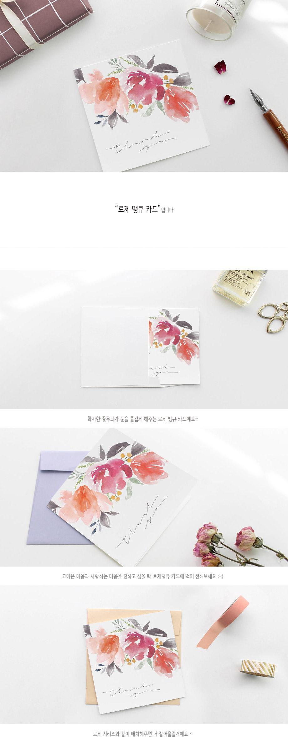 로제 땡큐 카드 - 헬로우모리스, 1,300원, 카드, 사랑/고백 카드