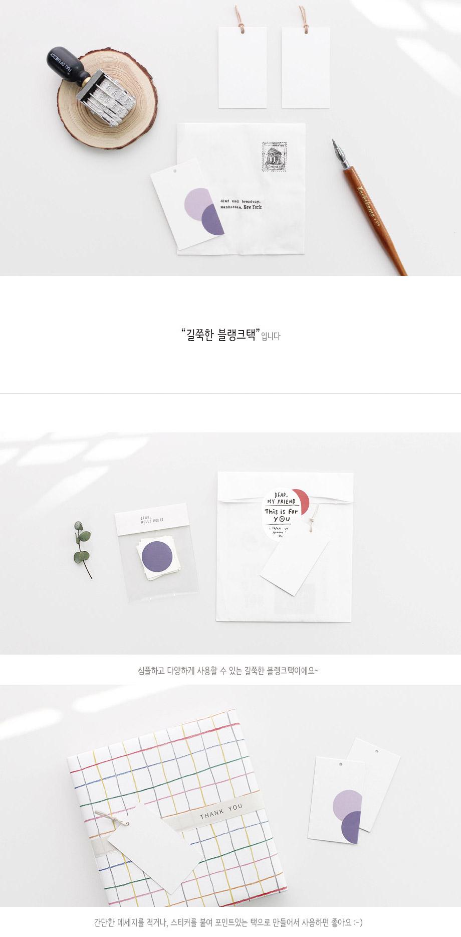 길쭉한 블랭크택(20개) - 헬로우모리스, 1,000원, 리본/포장소품, 타이/택