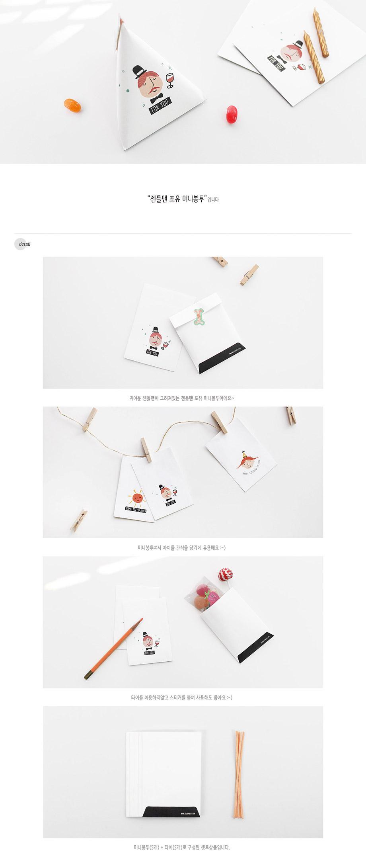 젠틀맨 포유 미니봉투(5개) - 헬로우모리스, 1,900원, 종이/페이퍼백, 일러스트