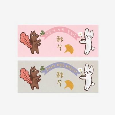 토끼다람쥐 추석 스티커(10개)