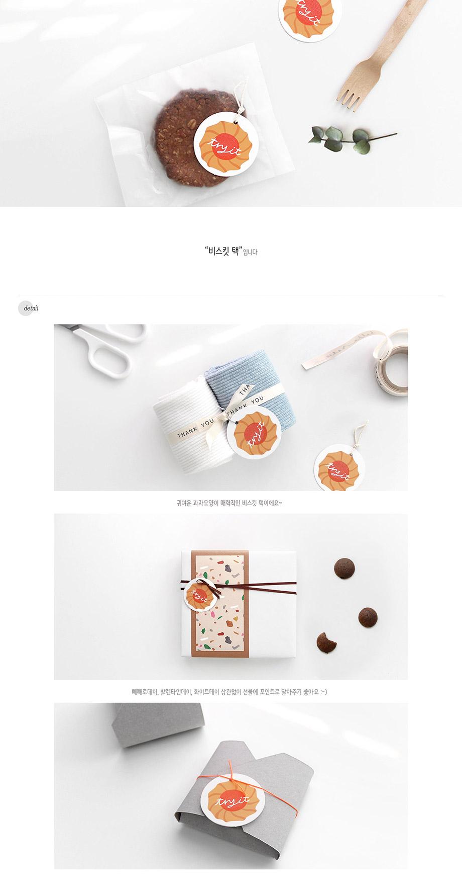 비스킷 택(10개) - 헬로우모리스, 1,100원, 리본/포장소품, 타이/택