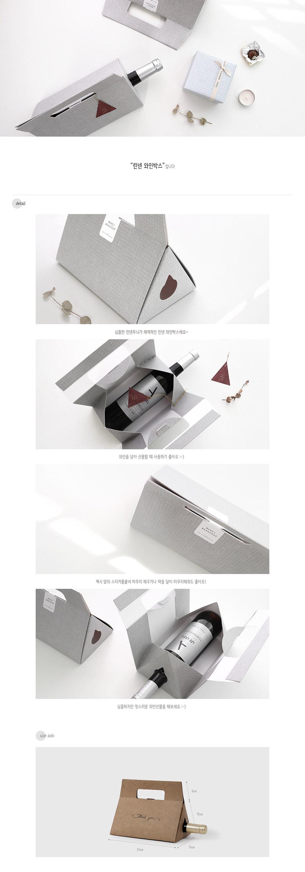 린넨 와인박스(3개)3,900원-헬로우모리스디자인문구, 선물포장, 리본/포장소품, 타이바보사랑린넨 와인박스(3개)3,900원-헬로우모리스디자인문구, 선물포장, 리본/포장소품, 타이바보사랑