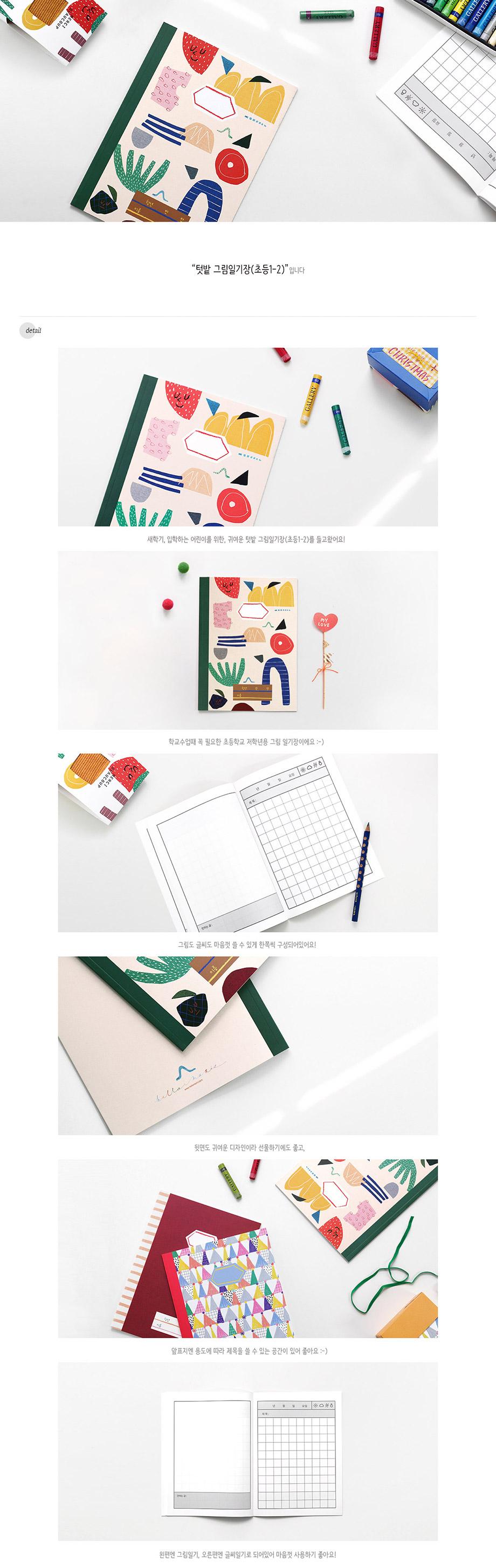 텃밭 그림일기장(초등1-2) - 헬로우모리스, 1,300원, 베이직노트, 유선노트