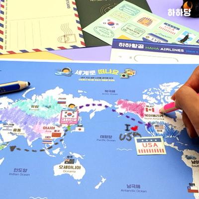 세계로 떠나요 - 여권북 만들기