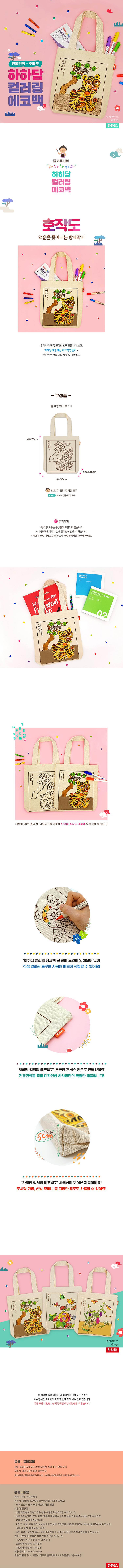 민화 호작도 - 에코백 만들기 - 하하당, 2,800원, 미술놀이, 미술교구