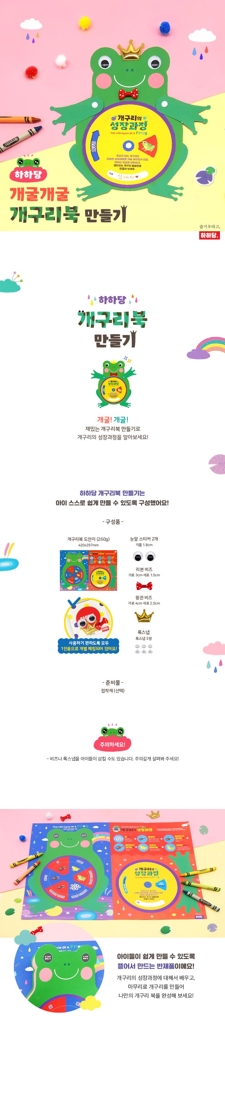 북아트 - 개구리북 만들기 - 하하당, 2,300원, 종이공예/북아트, 북아트 패키지